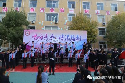 石家庄路翔铁路学校